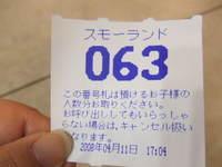 2008_0411_171233_2